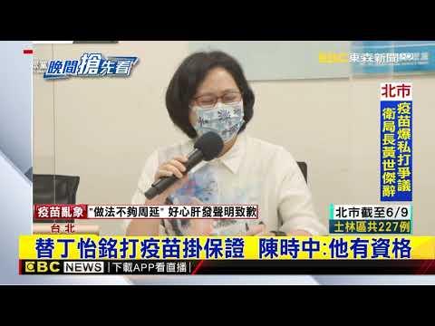 質疑丁怡銘「特權打疫苗」 賴香伶氣到哭:他出過什麼力? @東森新聞 CH51