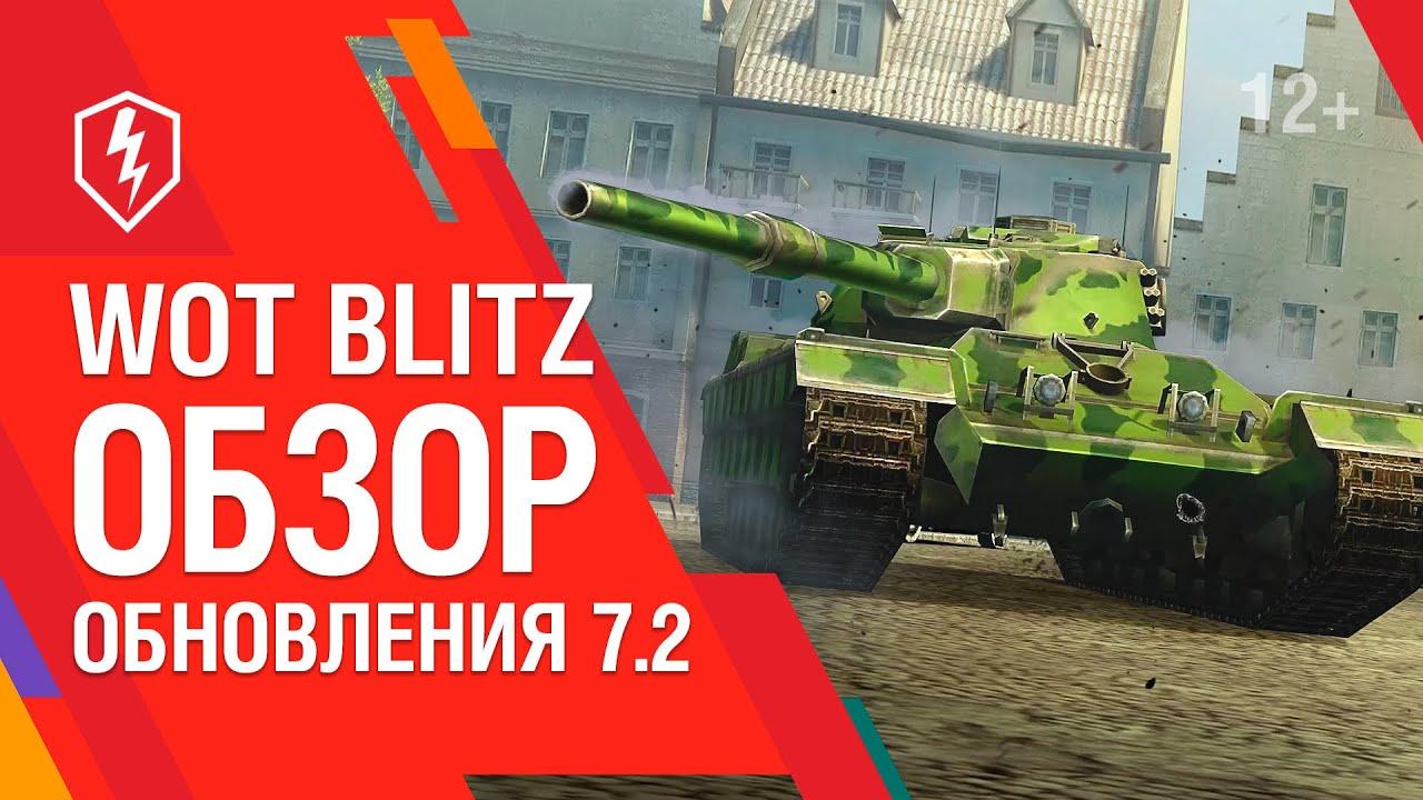WoT Blitz. Обзор обновления 7.2