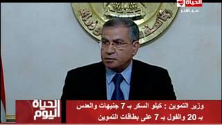 الحياة اليوم - وزير التموين : كيلو السكر بـ 7 جنيهات والعدس بـ 20 ...