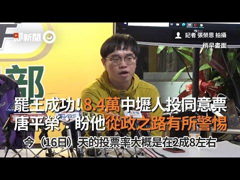 罷王成功!8.4萬中壢人投同意票 唐平榮:盼他從政之路有所警惕