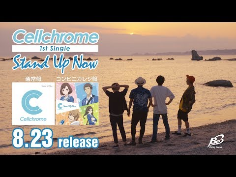 Cellchrome Debut Single「Stand Up Now」 TV-SPOT