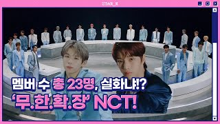 NCT 2020 멤버 23명, 새 멤버 드디어 베일 벗었다💚 [ENG]