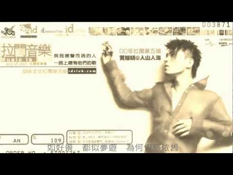 楊千嬅 - 出埃及記 (2000年拉闊音樂會黃耀明@人山人海)