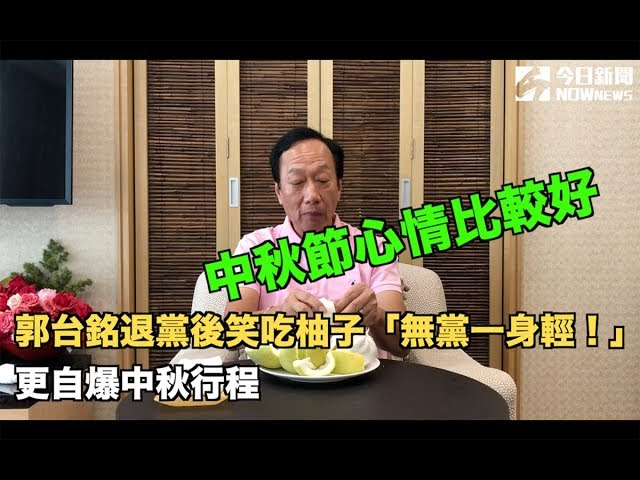 影/郭台銘退黨後笑吃柚「無黨一身輕!」 自爆中秋行程