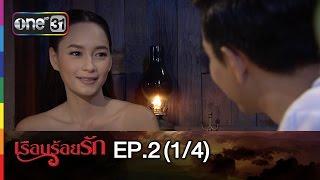 เรือนร้อยรัก | EP.2 (1/4) | 19 ม.ค.59 | ช่อง one