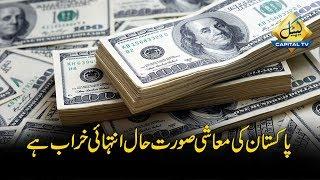 CapitalTV: IMF terms Pakistan's economic situation very alarming