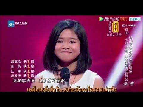 朗嘎拉姆 中國好聲音 第四季獨上西樓 (อิงค์ )วนัฏษญา วิเศษกุล  รอบแรกเพลง 2 ซับไทย