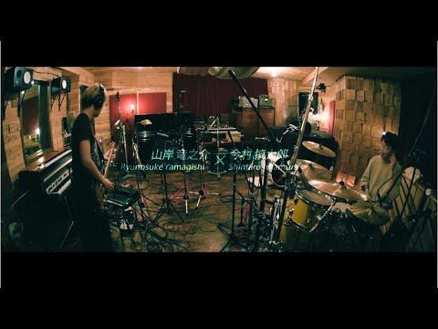 Ryunosuke Yamagishi × Shintaro Imamura Super Jam session