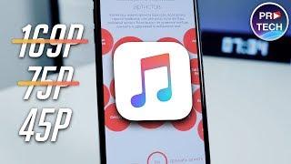 Как сэкономить на подписке Apple Music? 3 способа! | ProTech