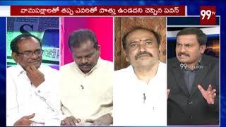Debate On: Janasena Chief Pawan Kalyan Clarity On AP Elections   Part 1   99TV Telugu