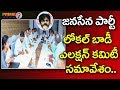 JanaSena Likely To Conducts Its Local Body Election Committee Meeting in Vijayawada | Prime9 News