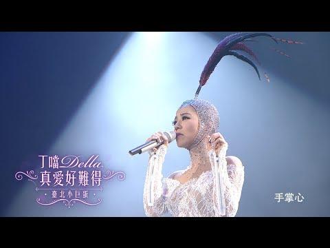 Della丁噹【真愛好難得】高雄簽票會&台北小巨蛋精華版