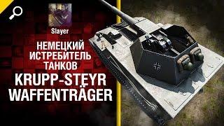 Немецкий истребитель танков Krupp-Steyr Waffenträger - обзор от Slayer