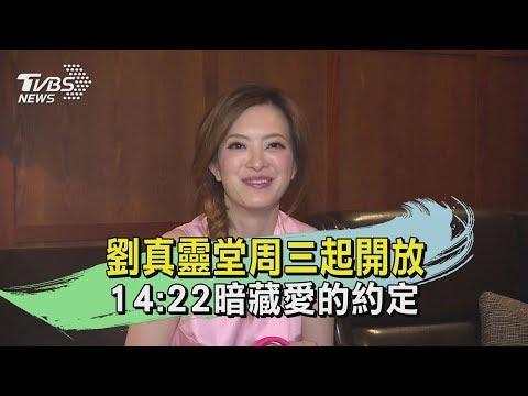 【TVBS新聞精華】20200324 劉真靈堂周三起開放 14:22暗藏愛的約定