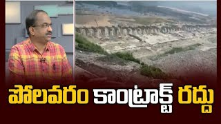 Prof Nageshwar Rao On Navayuga's Exit From Polavaram Proje..