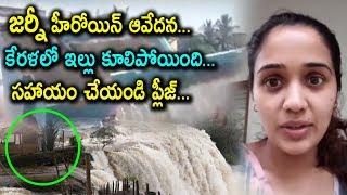 Actress Ananya's House Under KERALA Floods..