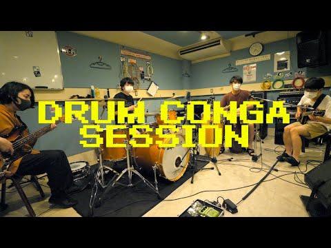 ドラムコンガセッション TAKE 1,2 / GUEST : 岸直歩(CONGA)(MUROMACHI STUDIO SESSION)