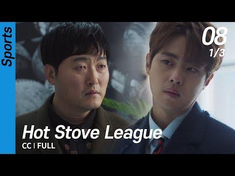 [CC/FULL] Hot Stove League EP08 (1/3) | 스토브리그