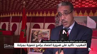 المغرب : تأكيد على ضرورة اعتماد برامج تنموية بجرادة     -