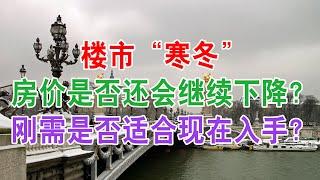 """中国房地产楼市""""寒冬"""",房价是否还会继续下降?2020年刚需是否适合入手买房子?"""