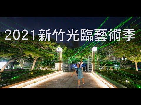 2021新竹光臨藝術節4K   攝影范達榕  09 15