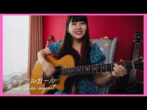 シャッフルガール/みのべありさ -acoustic ver.-オリジナル曲フルバージョン【弾き語り】in my room