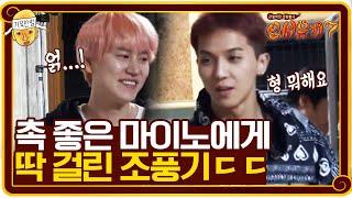오늘 따라 촉 좋은 마이노에게 딱 걸린 조풍기 ㄷㄷㄷ | 신서유기7 tvNbros7 EP.5