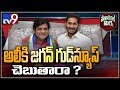 Political Mirchi: CM Jagan Likely To Give A Key Post To Ali!