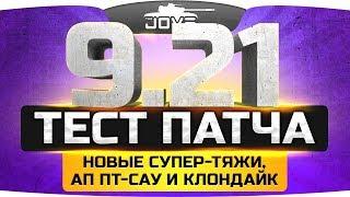 ОБЩИЙ ТЕСТ ПАТЧА 9.21 ● Новая ПТ10, новые Супер-ТТ и карта Клондайк!