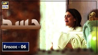Hassad Episode 6 | 24th June 2019 | ARY Digital Drama