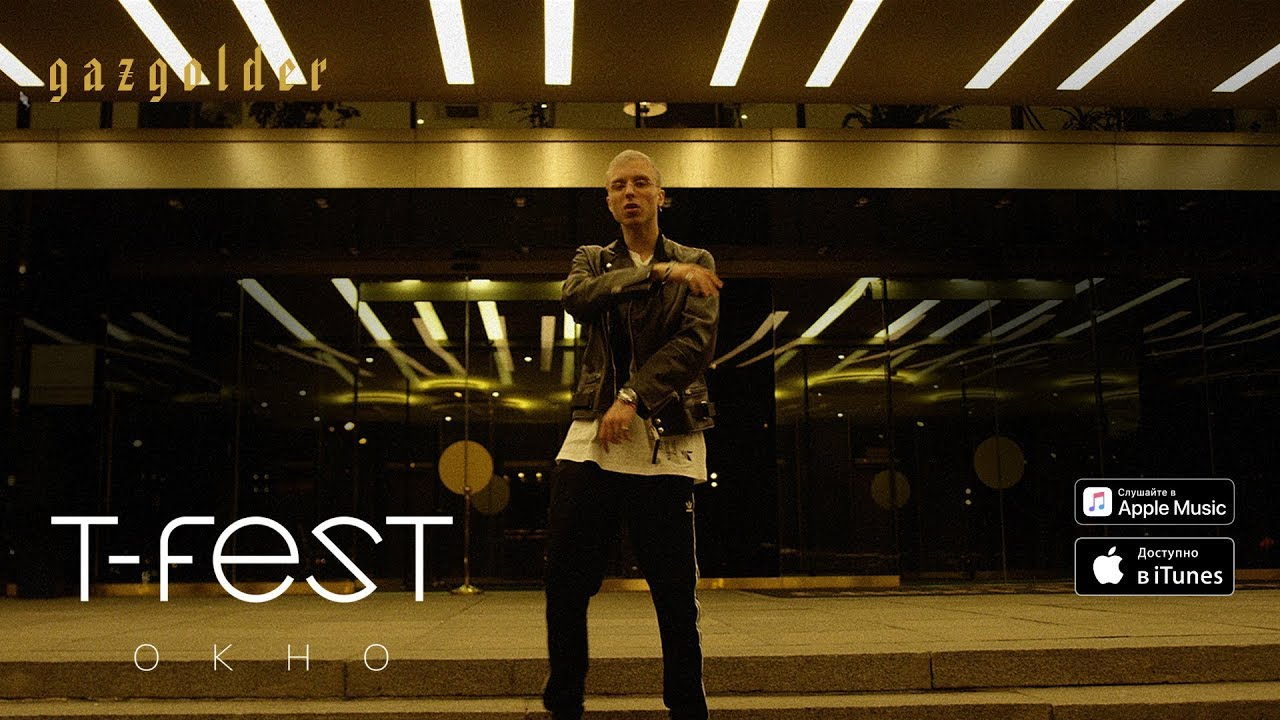 T-Fest - Окно