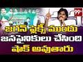 జగన్ పై మండిపడ్డ జనసేన | Janasena Leaders Fires On AP CM Jagan | Janasena Pawan Kalyan | 99TV