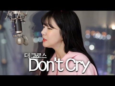 Don't Cry - 더크로스 +2키업 (목청터지는줄)ㅣ버블디아