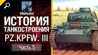 История танкостроения №5 - Pz.Kpfw. III - от EliteDualistTv