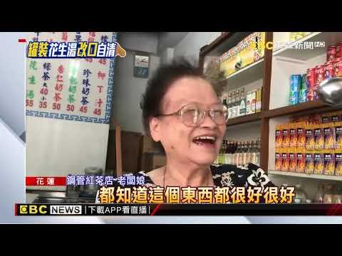 「鋼管紅茶」老店遭踢爆 標榜手工卻「花生湯+糖水」