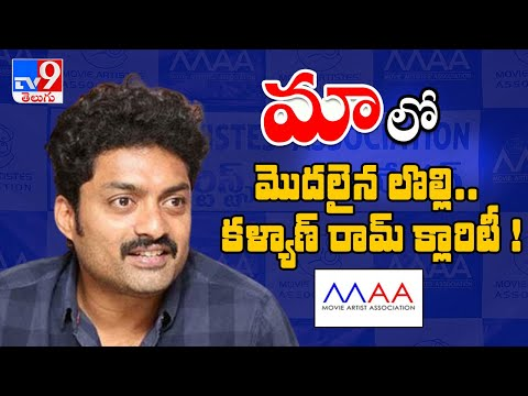 Kalyan Ram reacts to rumours of him contesting in MAA elections