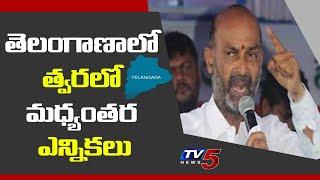 Bandi Sanjay expects Midterm elections in Telangana