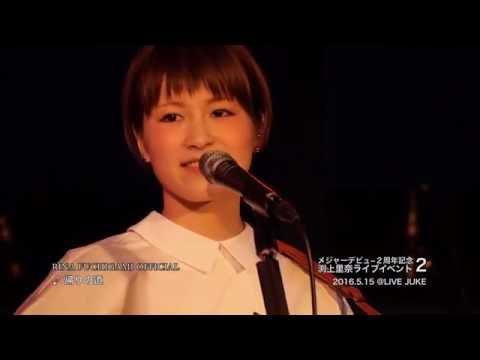 【渕上里奈公式】LIVE動画 「帰りの道」
