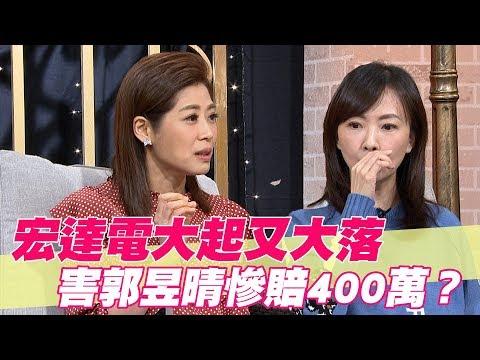 【精華版】宏達電大起又大落 害郭昱晴慘賠400萬