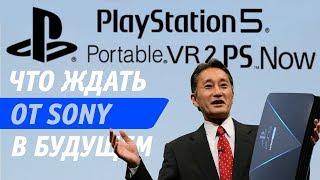 Что ждать от Sony Playstation в будущем -