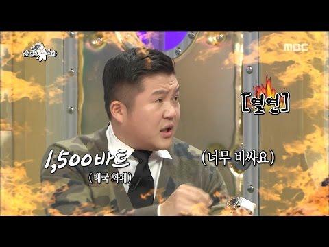 [RADIO STAR] 라디오스타 - Comte duo Jo Se Ho and Nam Chang Hee's Comte! 20170308