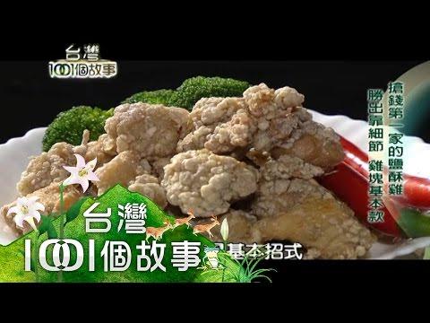 搶錢第一家的鹽酥雞 商品種類多 吸客老遠來 part1【台灣1001個故事】