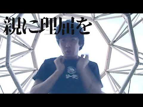 メタボリックシンジゲート「厨2ディスコ」リリックビデオ
