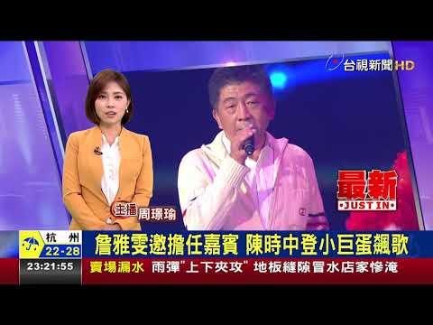 詹雅雯邀擔任嘉賓 陳時中登小巨蛋飆歌