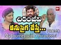 Tammareddy About Chiranjeevi Stamina- Interview PROMO