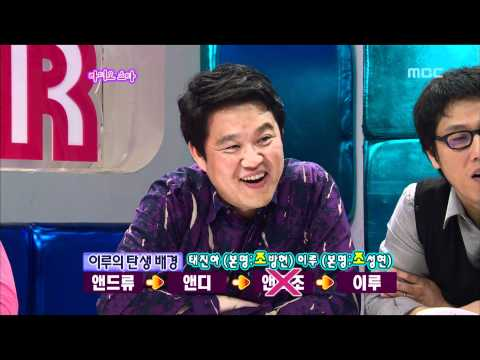 The Radio Star, Yangpa  #09, 양파, 이루 20071031