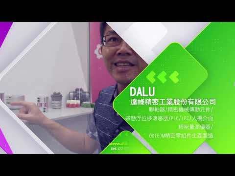 2019台北國際自動化工業大展活動宣傳