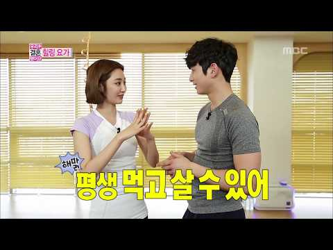 Couple Sky Yoga, Jin-woon♥Jun-hee 정진운-고준희 #We Got Married