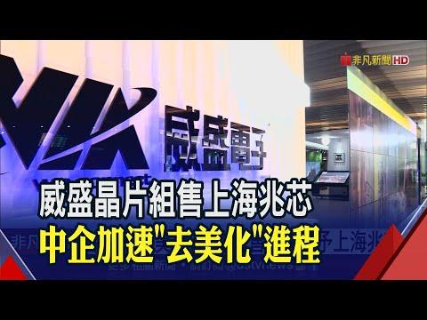 威盛晶片組賣給上海兆芯! 貢獻每股純益11.49元|非凡財經新聞|20201027