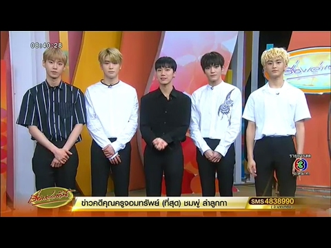 5 หนุ่ม NCT มาแนะนำตัวกับแฟนไทยในครอบครัวบันเทิง ก่อนผลัดกันอ้อน 'น่ารักอะ!!'